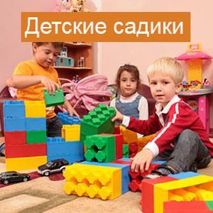 Детские сады Вачи